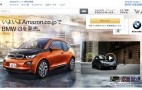 Buy An Electric Car Online? In Japan, BMW i3 Is Sold On Amazon