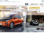 BMW i3 on Amazon.co.jp