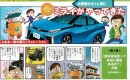 Japanese manga comic about Toyota Mirai  [from Motorfan: New Model Special Edition issue 502]