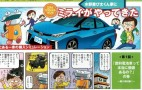 Toyota Mirai manga: hydrogen fuel cell beats electric cars, plug-in hybrids