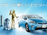 Star Wars droids C3PO and R2D2 advertise the Prius plug-in in Japan