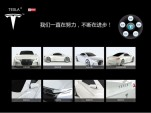 Website of 'Tesla Motors China', Aug 2013