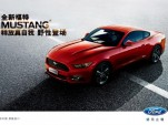 2015 Ford Mustang China Ad