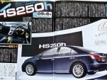 lexus-hs-250h-11